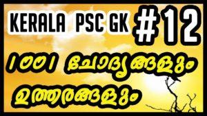 1001 Kerala psc Gk Questions Part -12