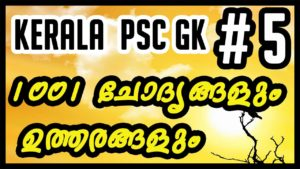 1001 Kerala Psc Questions and Answers Part -5