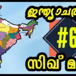 Kerala psc PSC Questions and Answers about Sikhism
