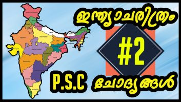Kerala psc History Questions - Indus Valley Civilization